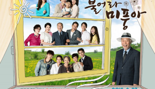 【MBC】MBC新週末ドラマ「吹けよ、ミプン」 制作発表会に行ってきました!