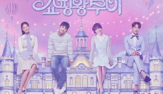 【MBC】MBC「ショッピング王ルイ」ポスター公開!
