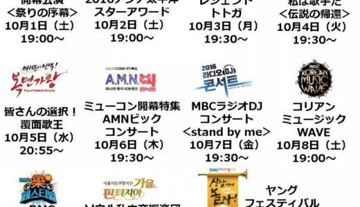 【MBC】DMCフェスティバル製作発表会♪
