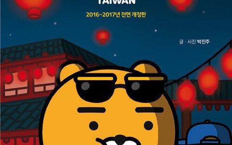 【カカオフレンズ】カカオフレンズ ガイドブック登場!