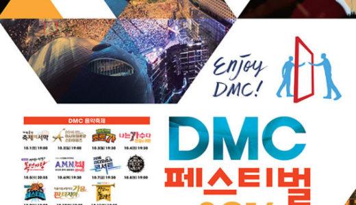 【MBC】DMCフェスティバルポスター!