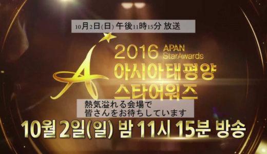 【MBC】2016アジア太平洋スターアワード紹介!