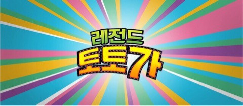 【MBC】大歓声!レジェンドトトガ!