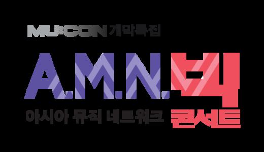 【MBC】海外のアーティストが大集合!AMNコンサート!