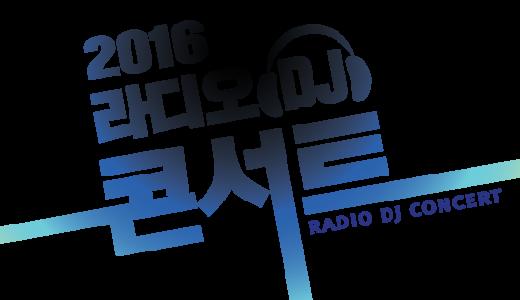 【MBC】今日はラジオDJコンサート♪