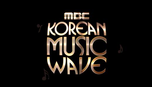 【MBC】待望の!K-POPアイドル大集合!