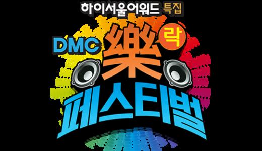 【MBC】アイドル総出演ライブからのロックフェスティバル!!