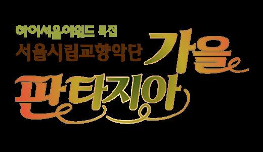 【MBC】残り2日!DMCフェスティバル!!