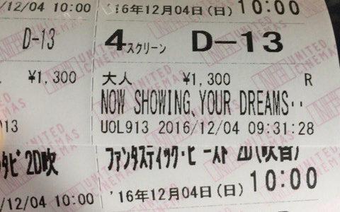 【日本滞在】日本の映画館