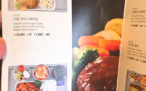 【韓国飛行機】ティーウェイ航空の事前予約機内食!