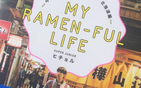【日本滞在】SJヒチョルおすすめのラーメン屋さん!