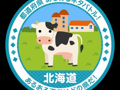 【韓国生活】韓国在住者の北海道あるある