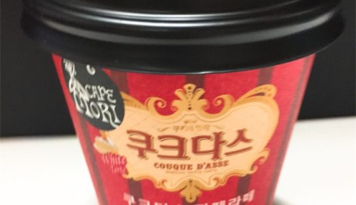 【韓国コンビニ】あのお菓子がコーヒーに!ククダスカフェラテ