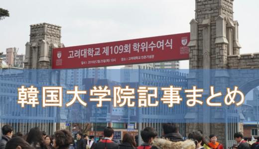 【韓国大学院】記事まとめ