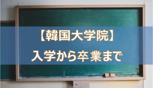 【韓国大学院】入学から卒業まで