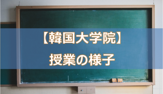 【韓国大学院】授業の様子