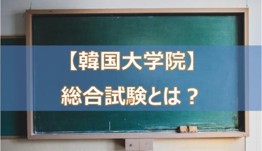 【韓国大学院】総合試験とは?