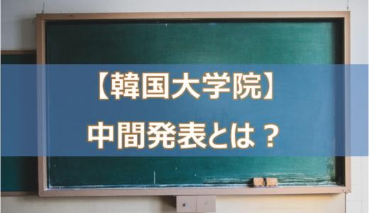 【韓国大学院】中間発表とは?