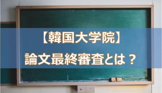 【韓国大学院】論文最終審査とは?
