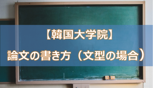 【韓国大学院】論文の書き方(文系の場合)