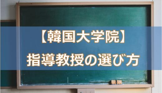 【韓国大学院】指導教授の選び方