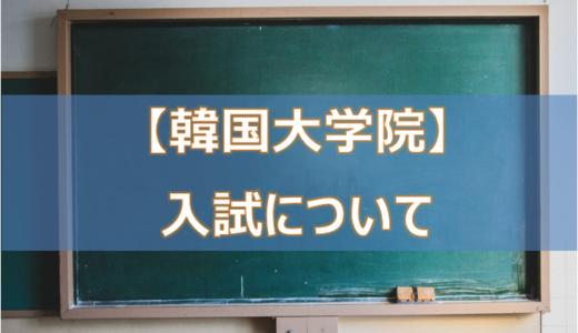 【韓国大学院】入試について
