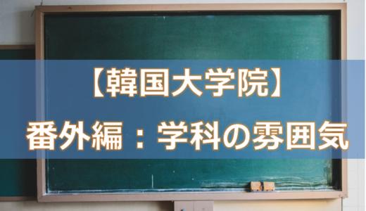 【韓国大学院】番外編:学科の雰囲気