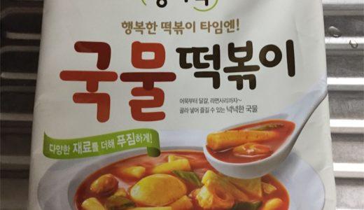 【韓国マート】超簡単!スープトッポッキ