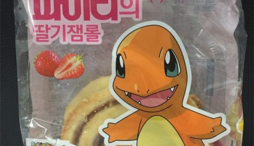 【韓国コンビニ】可愛い!ヒトカゲのイチゴジャムロール