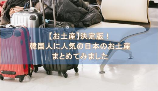 【お土産】決定版!韓国人に人気の日本のお土産をまとめてみました