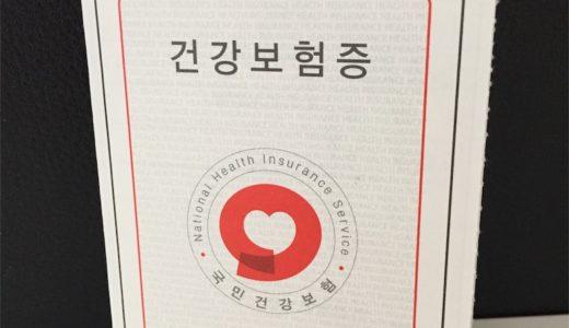 【日韓結婚】国民健康保険に加入しました
