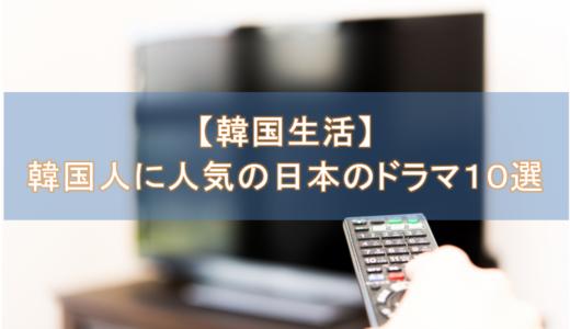 【韓国生活】韓国人に人気の日本のドラマ10選