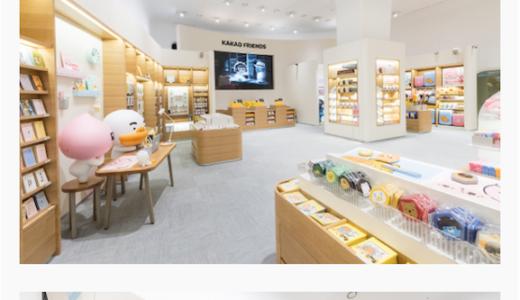 【カカオフレンズ】東大門DDPに新店舗オープン!