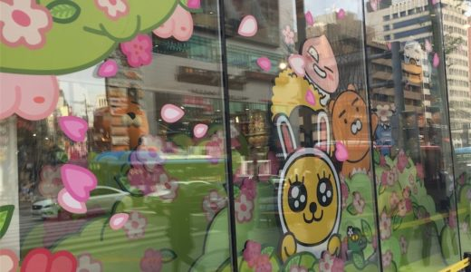 【カカオフレンズ】久しぶりの江南ストアでライアンソフトクリーム!