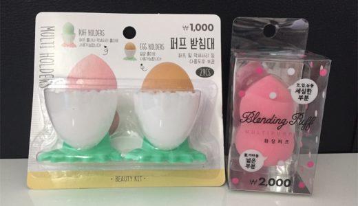 【韓国ダイソー】可愛いパフ&パフケース買ってみた!