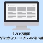 【ブログ運営】はてなブログProからワードプレスに引っ越しました!
