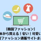 【韓国ファッション】日本から買える!安い!可愛い!韓国ファッション通販サイトまとめ