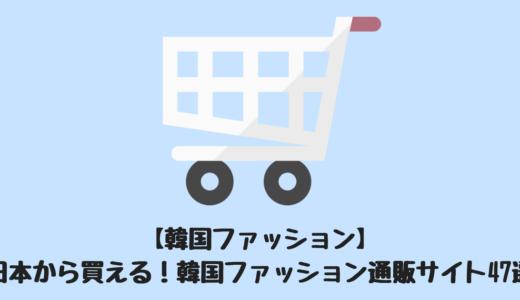 【韓国ファッション】日本から買える!韓国ファッション通販サイト47選
