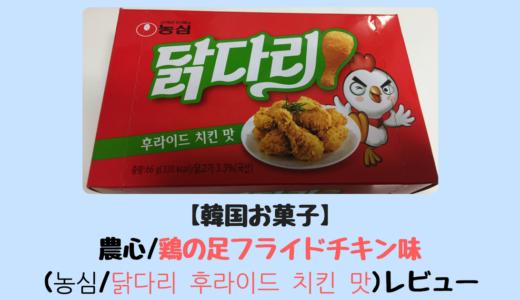 【韓国お菓子】農心/鶏の足フライドチキン味 (농심/닭다리 후라이드 치킨 맛)レビュー