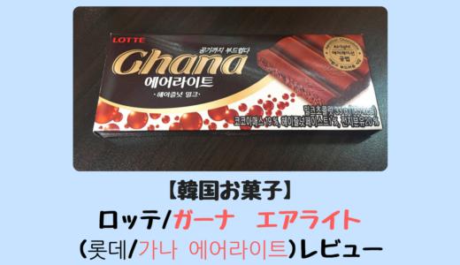 【韓国お菓子】ロッテ/ガーナ エアライト (롯데/가나 에어라이트)レビュー
