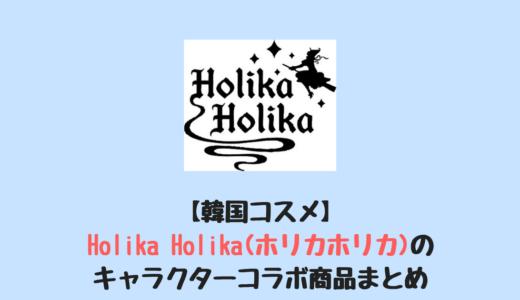 【韓国コスメ】Holika Holika(ホリカホリカ)のキャラクターコラボ商品まとめ