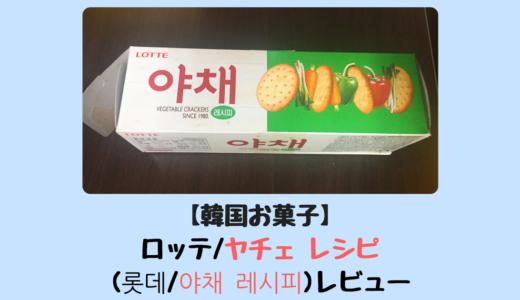 【韓国お菓子】ロッテ/ヤチェ レシピ (롯데/야채 레시피)レビュー
