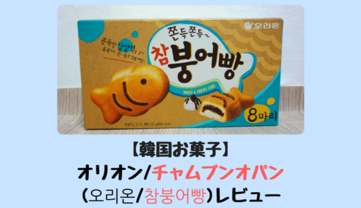【韓国お菓子】オリオン/チャムブンオパン(오리온/참붕어빵)レビュー