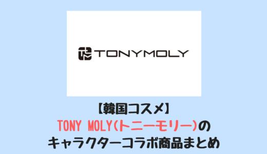 【韓国コスメ】 TONY MOLY(トニーモリー)のキャラクターコラボ商品まとめ
