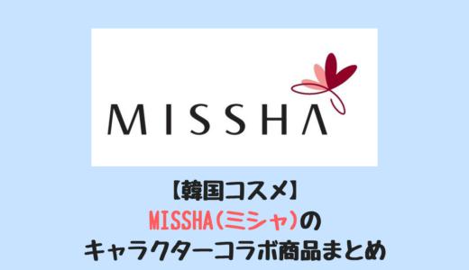 【韓国コスメ】MISSHA(ミシャ)のキャラクターコラボ商品まとめ