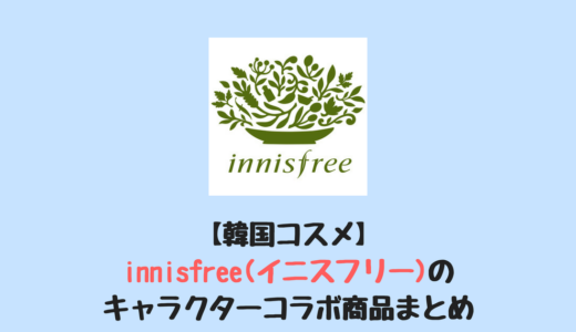 【韓国コスメ】innisfree(イニスフリー)のキャラクターコラボ商品まとめ