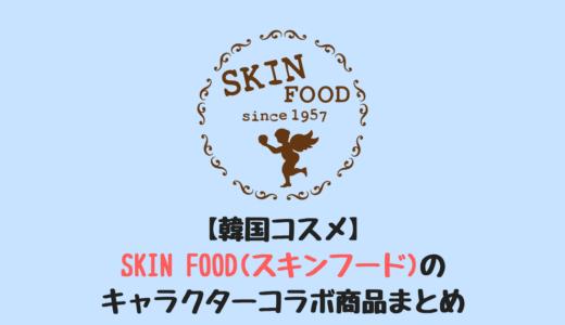 【韓国コスメ】SKIN FOOD(スキンフード)のキャラクターコラボ商品まとめ