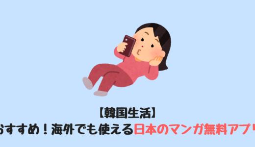 【韓国生活】おすすめ!海外でも使える日本のマンガ無料アプリ