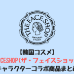 【韓国コスメ】THEFACESHOP(ザ・フェイスショップ)のキャラクターコラボ商品まとめ