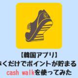 【韓国アプリ】歩くだけでポイントが貯まる!cash walk(キャッシュウォーク)を使ってみた(追記あり)